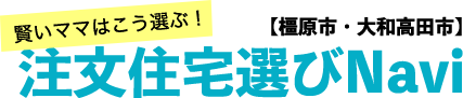 【橿原市・大和高田市(奈良県)】注文住宅会社選びNavi!